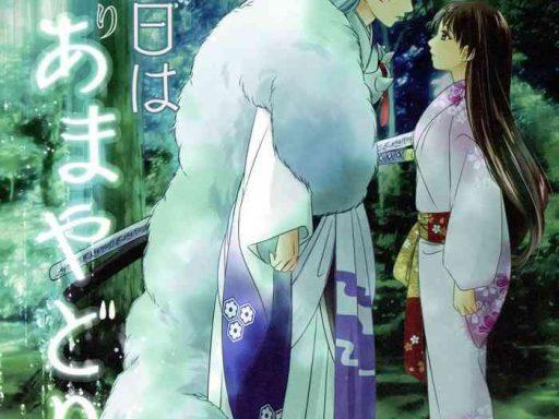 ame no hi wa yukkuri amayadori cover