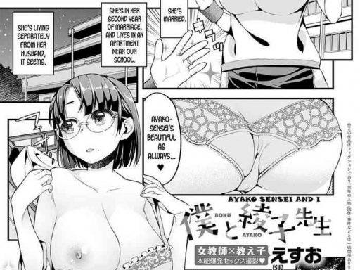 esuo boku to ayako sensei ayako sensei and i comic anthurium 2020 07 english desudesu digital cover