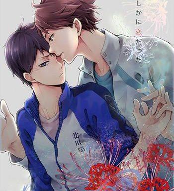 tashika ni koi datta surely it was love cover