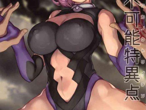 tsuushin fukanou tokuiten cover