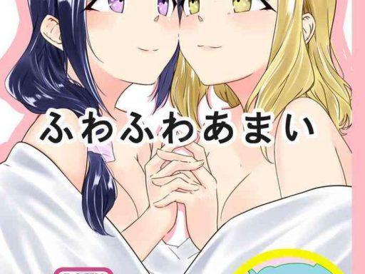 fuwafuwa amai cover 1