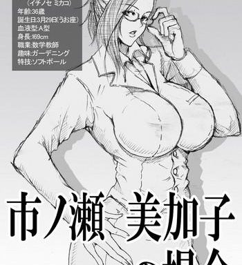 ichinose mikako no baai cover