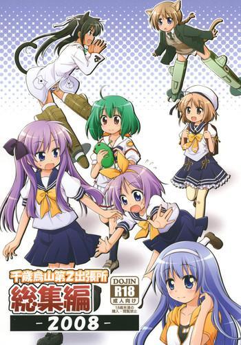 chitose karasuyama dai 2 shucchoujo soushuuhen 2008 cover