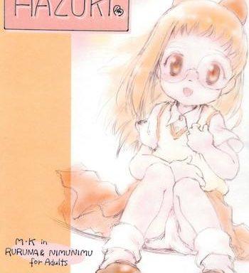 dear2 hazuki cover