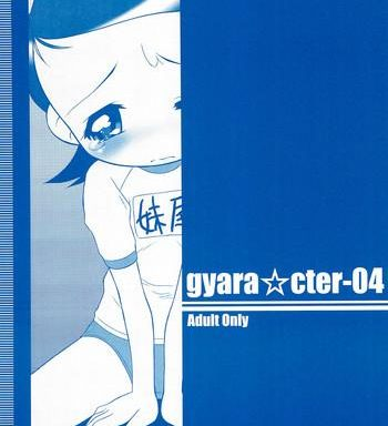gyara cter 04 cover
