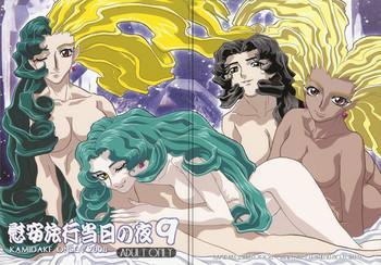 ianryokou toujitsu no yoru 9 cover