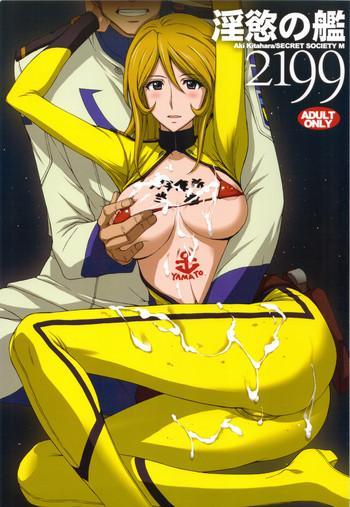 inyoku no kan 2199 lust battleship 2199 cover