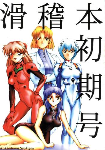 kokkeibon syokigou cover