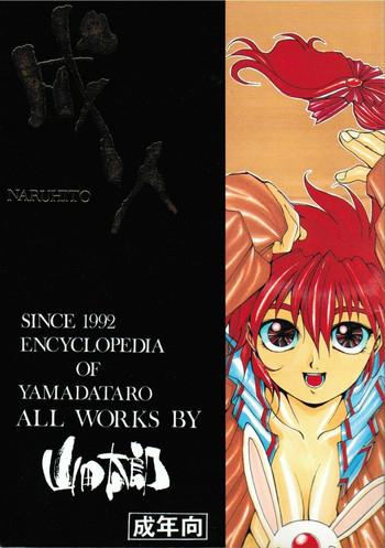 naruhito since 1992 cover