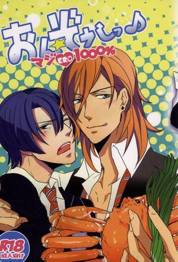 onzoushi maji ero 1000 cover