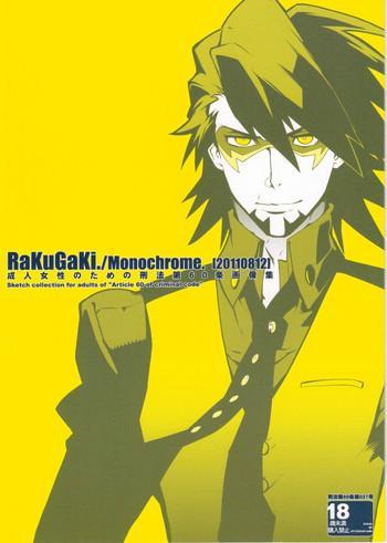 rakugaki monochrome cover