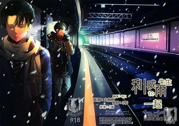 rival san to issho cover