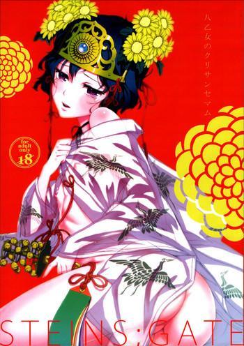 yaotome no chrysanthemum cover