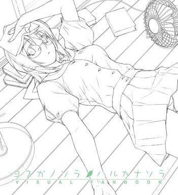 yosuga no sora visual fanbook cover